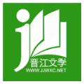 晋江小说阅读破解版vip免费app下载