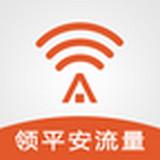平安WiFi永久会员版