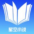星空小说手机版下载