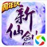 新仙剑奇侠传  V2.3.1