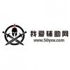 芒果娱乐网免费辅助app官方下载