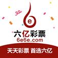 六亿彩票app下载安装