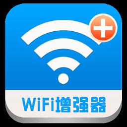 WiFi信号增强器旧版