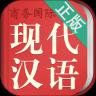 现代汉语词典第八版最新下载安装