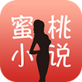 蜜桃小说app安卓版下载