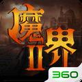 魔界2手游官网唯一正版下载