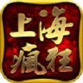 上海疯狂神途沉默版官方版下载