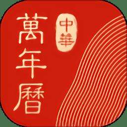 中华万年历最新版2019