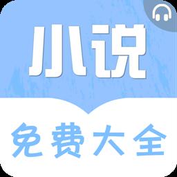 免费听书小说大全app
