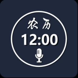 语音报时闹钟正式版软件