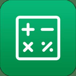税率汇率计算器app