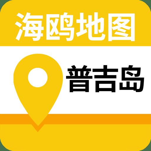 泰国普吉岛地图app