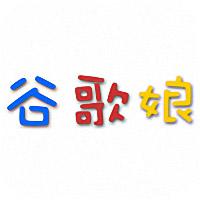 谷歌娘语音手机版