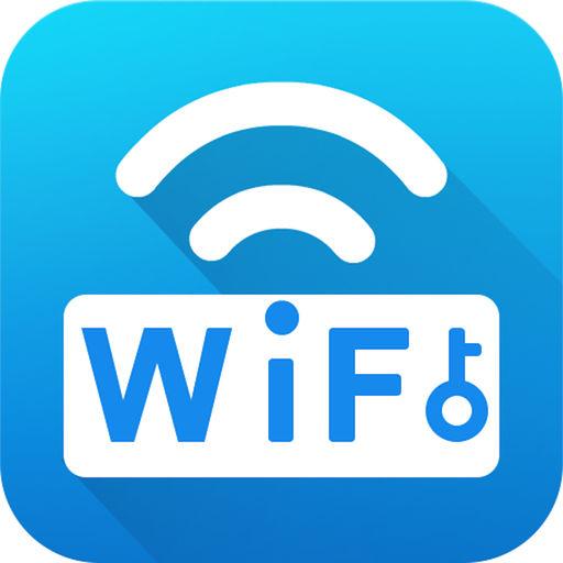 wifi万能钥匙显密码版破解版