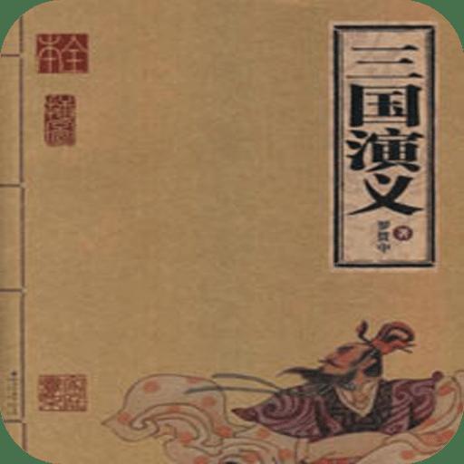 三国演义小说软件