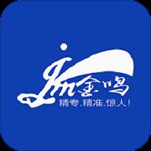 金鸣表格文字识别app