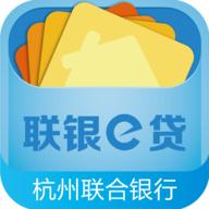 杭州联合银行联银e贷