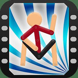 火柴人动画制作软件手机版
