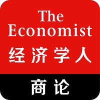 经济学人双语版