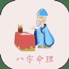 八字算桃花app