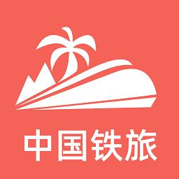 中国铁旅手机版