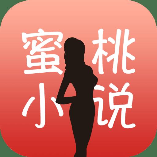 蜜桃小说免费刷卷