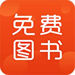 免费图书app
