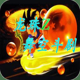 龙珠z舞空斗剧手机版