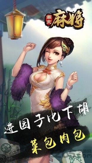 我爱南京麻将官网下载