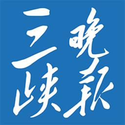 宜昌三峡晚报手机版|三峡晚报网