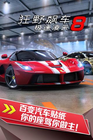 狂野飙车8游戏下载