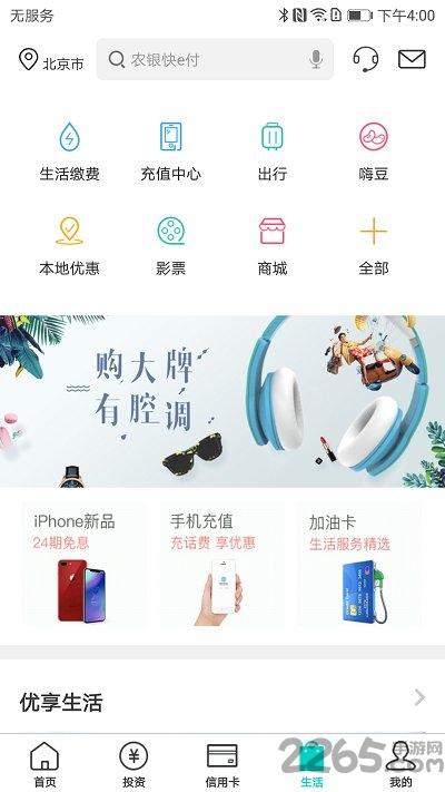 中国农业银行手机银行下载安装