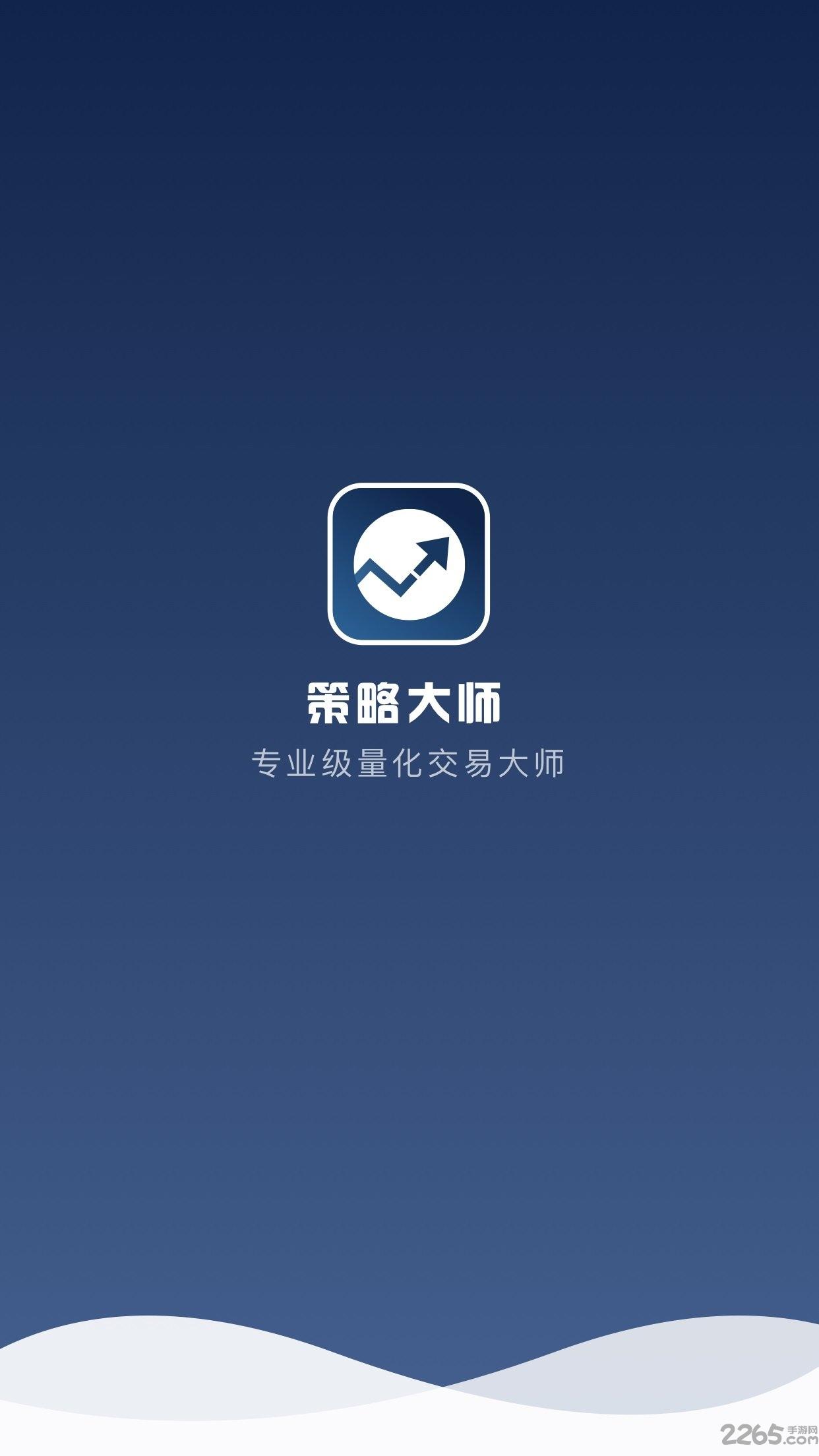 策略大师app下载