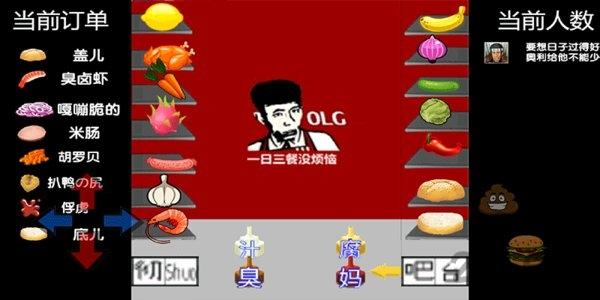老八汉堡店手机版下载