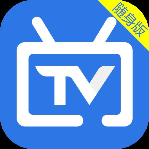 电视家3.0永久会员|网络电视破解版