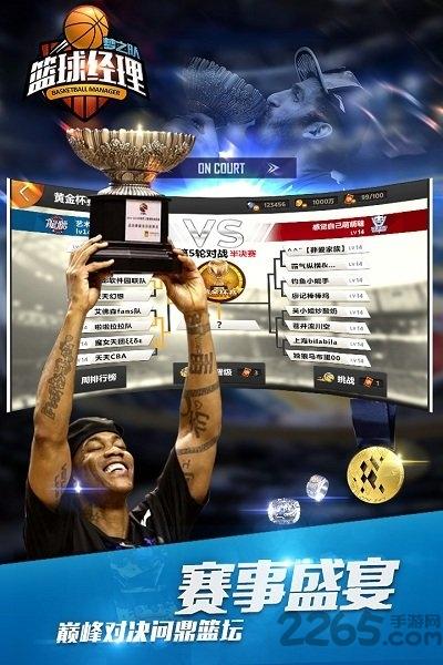nba篮球经理手机游戏下载