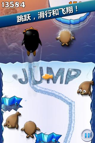 飞翔的企鹅下载