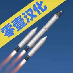 火箭模拟器无限燃料版 火箭燃料