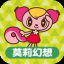 莫莉幻想app 手机版v2.0.6