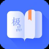 极品阅读 安卓版v1.1.4