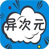 异次元漫画app 免费版v1.0