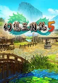 《幻想三国志5》官方汉化数字版客户端下载