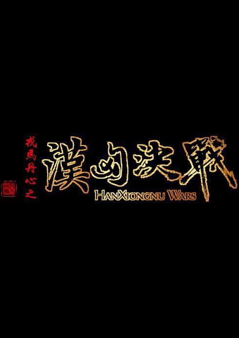 《戎马丹心汉匈决战》官方汉化典藏版下载