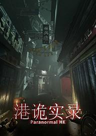 《港诡实录》汉化版Steam正版