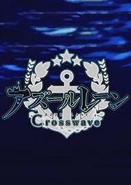 《碧蓝航线:Crosswave》汉化版Steam正版